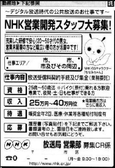 NHK営業開発スタッフ大募集の広告